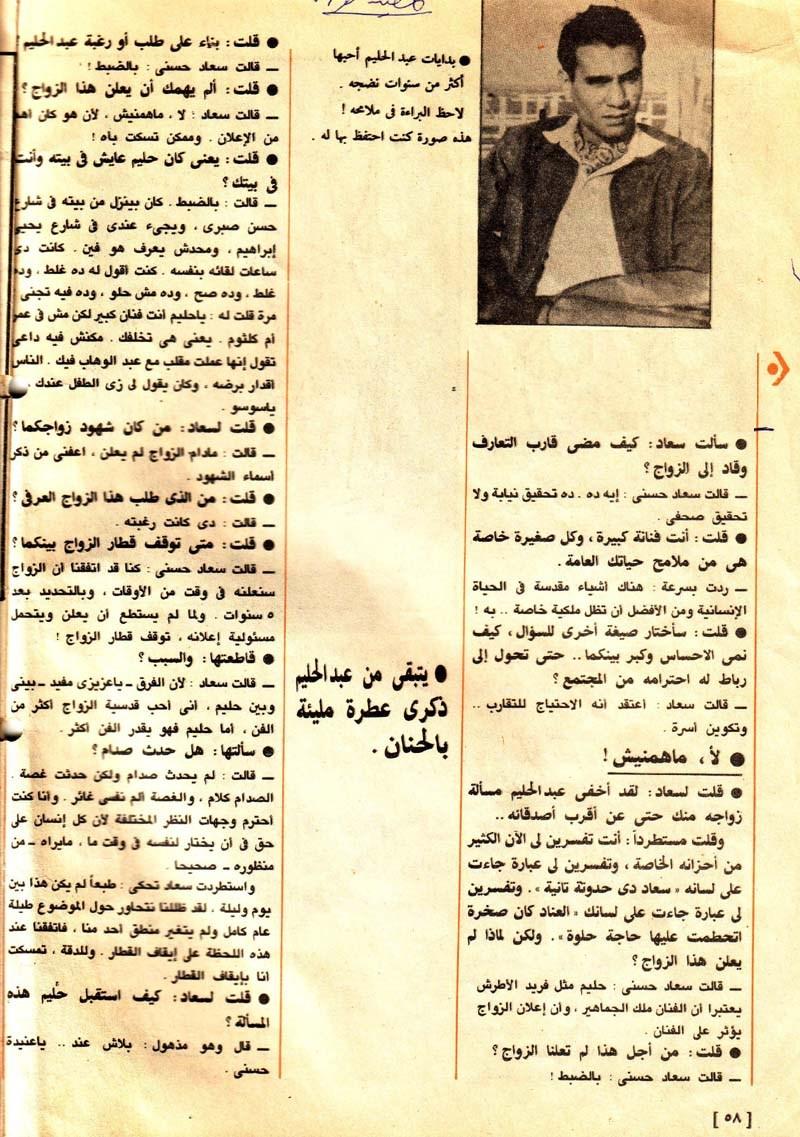حوار صحفي : سعاد حسني ... الزواج استمر 6 سنوات والطلاق كان بسبب جوهري ! 1993 م Fvl8ar
