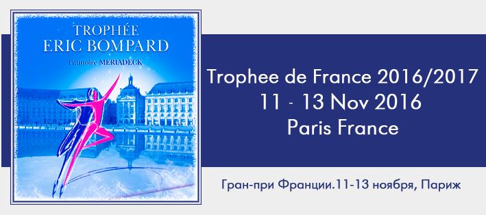 GP - 4 этап. 11 - 13 Nov 2016 Paris France - 2 - Страница 9 Icmnh1