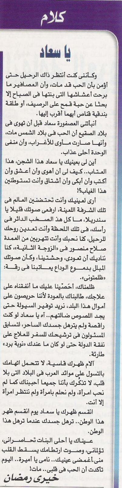 مقال - مقال صحفي : يا سعاد ... بقلم خيري رمضان 2010 م (؟) Osxrnp
