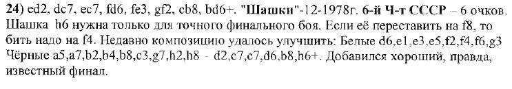 Чемпионаты СССР по композиции So8nwz