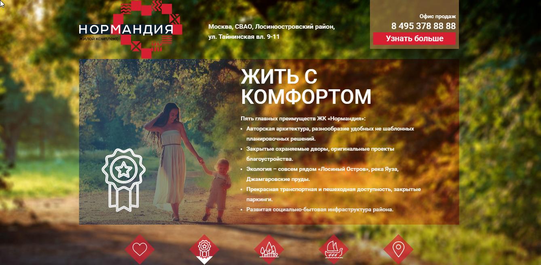 Новый проект Эталона в Москве - ЖК «Нормандия»  V7sfwo