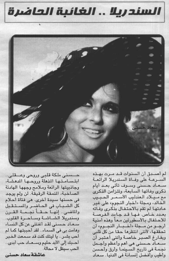 مقال - مقال صحفي : السندريلا .. الغائبة الحاضرة 2008 م Ws46si