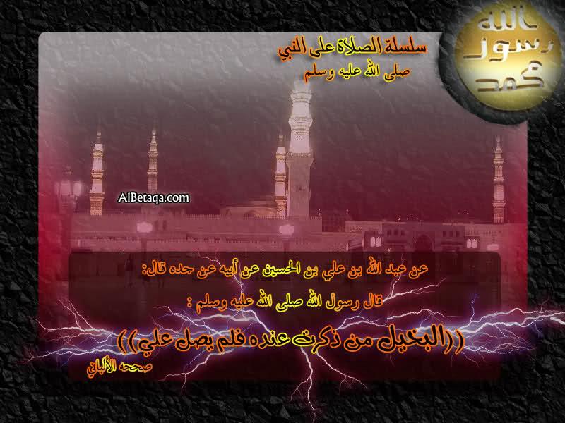 المواطن التي يستحب فيها الصلاة والسلام على النبي صلى الله عليه وسلم(4) 8b7wwlx