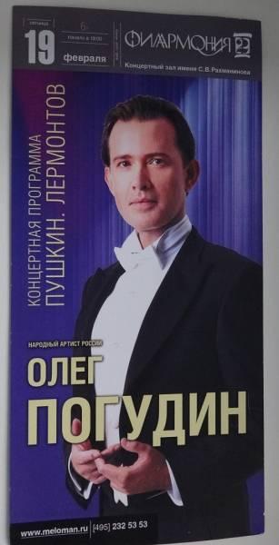 Новая верСия официального сайта Олега Погудина S5648360