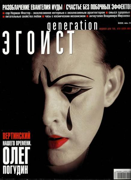 """""""ЭГОИСТ generation"""" № 8 Июнь 2006 S4431327"""