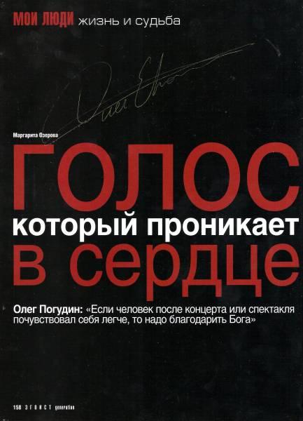 """""""ЭГОИСТ generation"""" № 8 Июнь 2006 S6612465"""