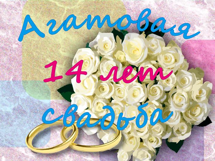 Поздравляем  Cranberry с Бирюзовой свадьбой! Pozdravlenija_na_agatovuju_svad_bu