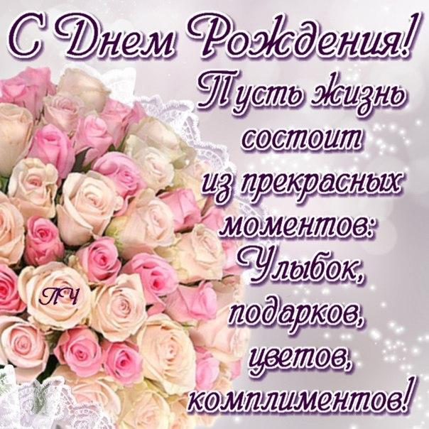 Поздравляем Гостью из будущего с Днем Рождения!!! - Страница 7 Pozdravlenija_priznanija_ljubimoj_devushke_s_dnem_rozhdenija