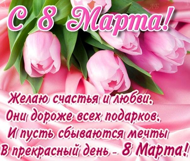 Поздравляем!!! - Страница 16 Sms_pozdravlenija_devushke_s_8_marta