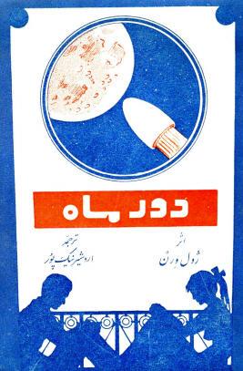 کتابهاي قديمي کودکان ونوجوانان - صفحة 2 4L2eAV