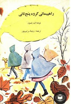 کتابهاي قديمي کودکان ونوجوانان - صفحة 2 4SsD3C
