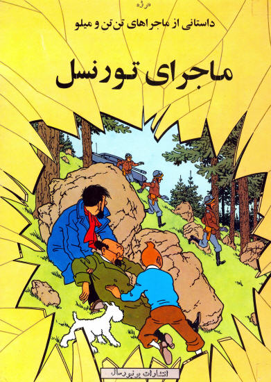 کتابهاي قديمي کودکان ونوجوانان 4T9N9d
