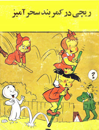 کتابهاي قديمي کودکان ونوجوانان 5M4vq8