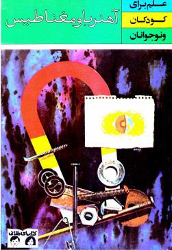 کتابهاي قديمي کودکان ونوجوانان 5Wim9b