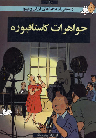 کتابهاي قديمي کودکان ونوجوانان 6A5zSJ