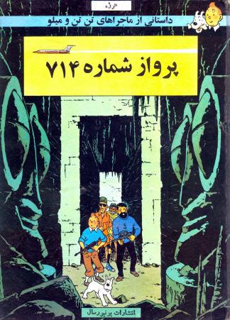 کتابهاي قديمي کودکان ونوجوانان 6f63Gq