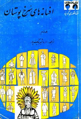 کتابهاي قديمي کودکان ونوجوانان - صفحة 2 6mDpya