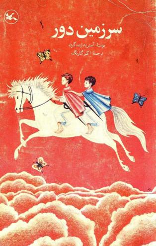 کتابهاي قديمي کودکان ونوجوانان 76kGuS