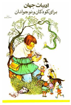 کتابهاي قديمي کودکان ونوجوانان 7beEeq