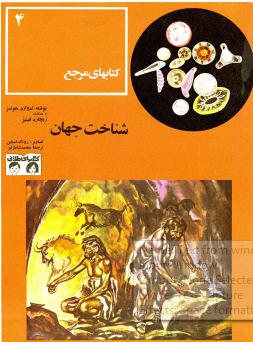 کتابهاي قديمي کودکان ونوجوانان 7eFzxa