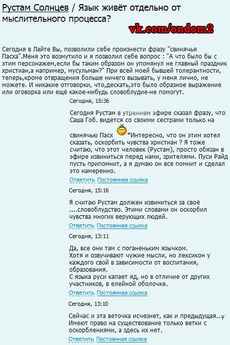 Рустам Колганов-Солнцев - Страница 2 Dom2ru-58