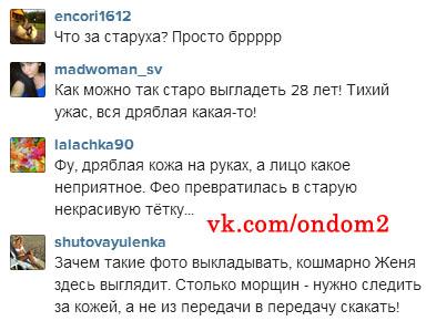 Гусевы Антон и Евгения. - Страница 21 Instagram-25