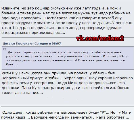 Дети Агибаловых - Страница 2 Skreen-124
