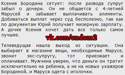 Ксюша Бородина-Омарова - Страница 3 Skreen-7d-9