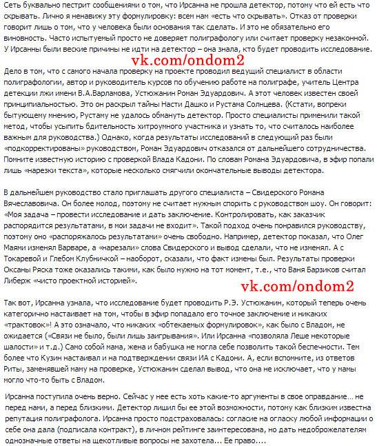 Ирина  Александровна Агибалова. - Страница 4 Vk-111