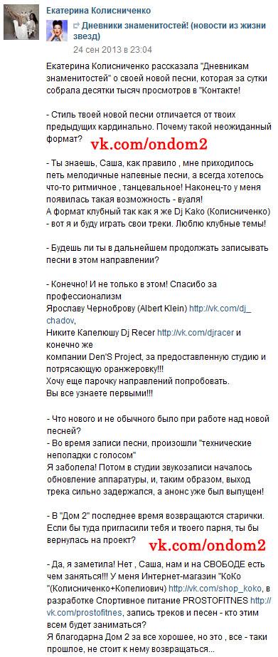 Катя Колисниченко-Капелюш. - Страница 2 Vk-282