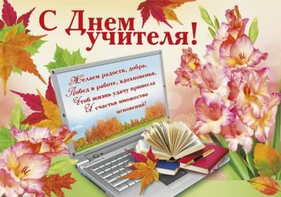 С Днем учителя!!! S23410800