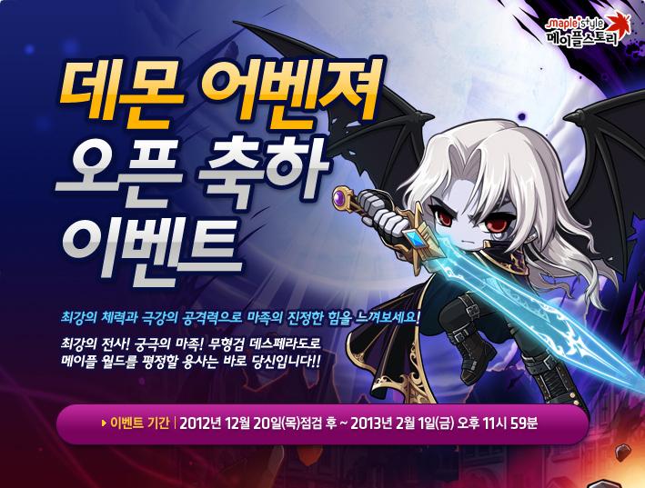 kMS ver. 1.2.182 – Demon Avenger~ Demon-avenger-open-celebration-event