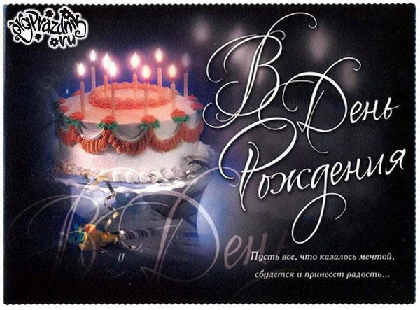 С Днем Рождения! Поздравления форумчан - Страница 18 1292523901_1