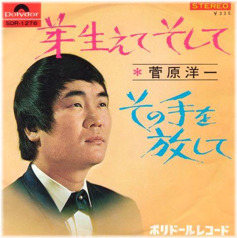 Ёити Сугавара - японский Король танго 7521324_2b384a5d