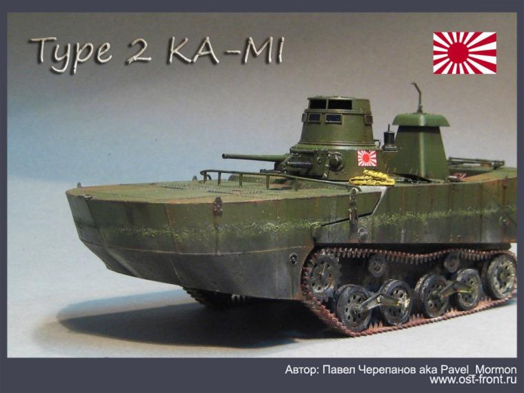 Type 2 Ka-Mi 0011