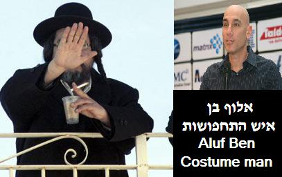 אלוף בן האיש והתחפושת Aluf-ben-israeli-fascist