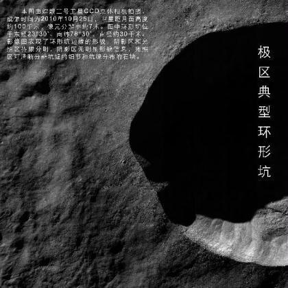Mission de la sonde Chang'e 2 - Page 2 1289201326798_1289201326798_r