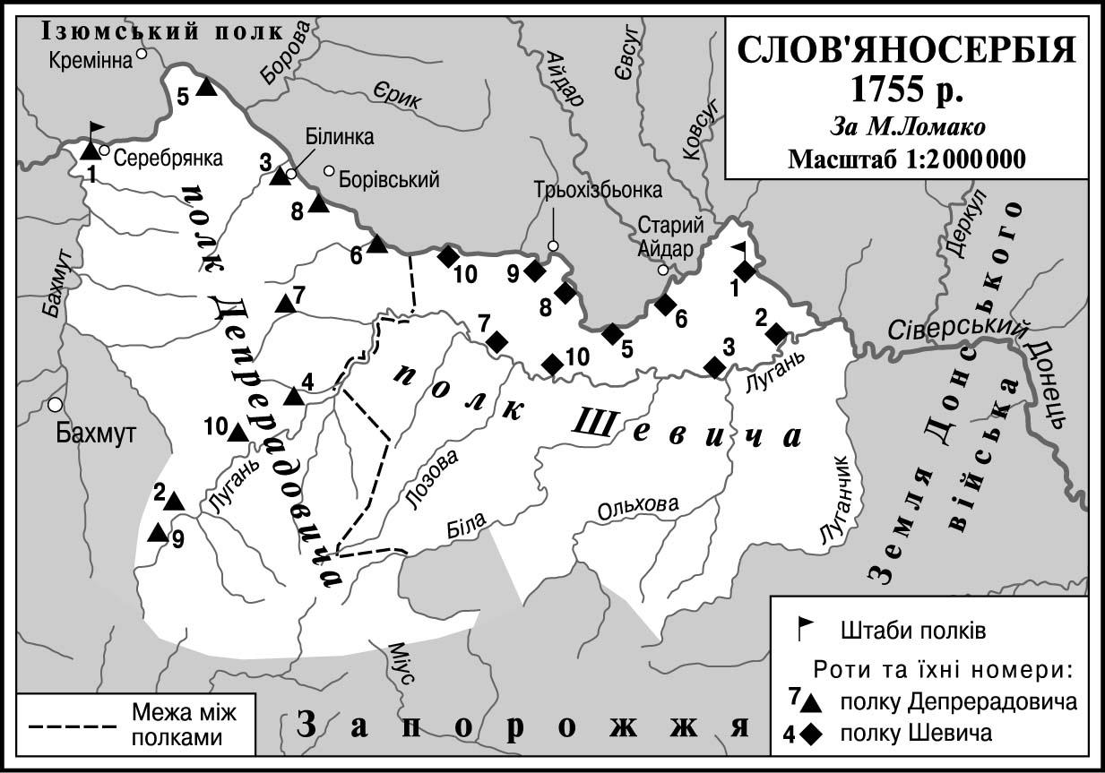 Ukrajnski general : Treba pobiti petu kolonu u Ukrajini a to su Rusi i RPC - Page 5 Lomako_slavjanoserbia_2_1755_b