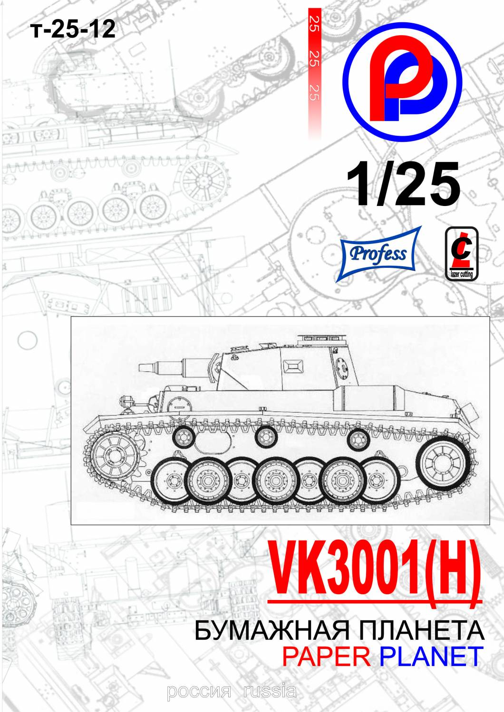 VK3001(h) 2801736