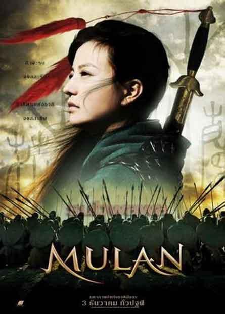 Mulan [Disney - 2020] - Page 5 Mulan-la-guerri%C3%A8re-l%C3%A9gendaire