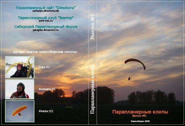 Парапланерные клипы Sbornik