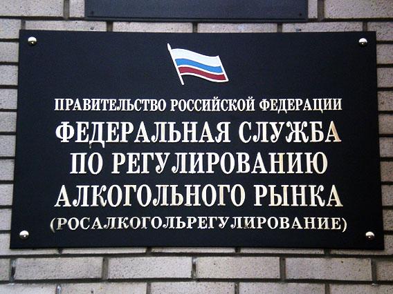 Как глава Росалкоголя сотрудника ФСБ задержал 25b2916b5c49db617f52fa5ea48efee780