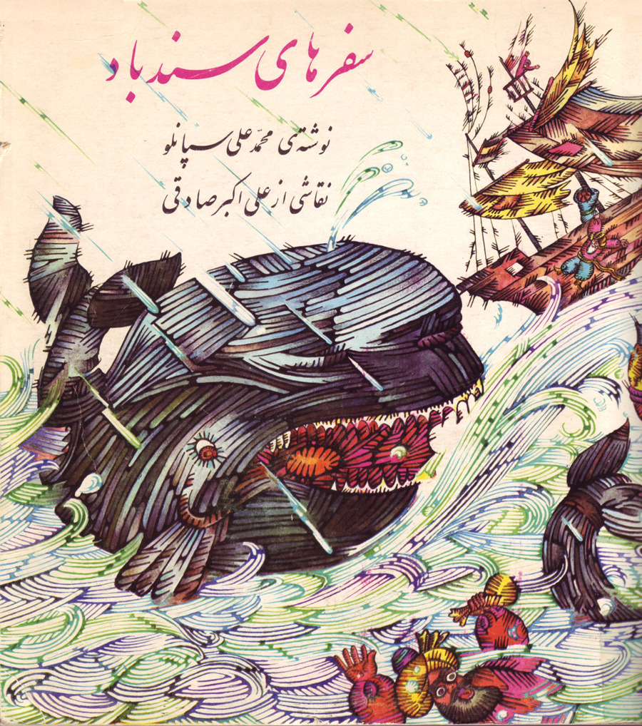 کتابهاي گمشده - صفحة 6 07-children-s-book-from-Iran_900
