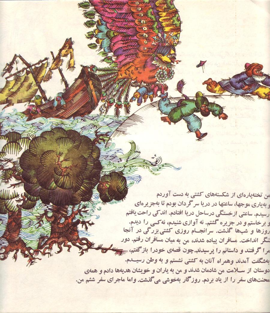کتابهاي گمشده - صفحة 6 14-children-s-book-from-Iran_900