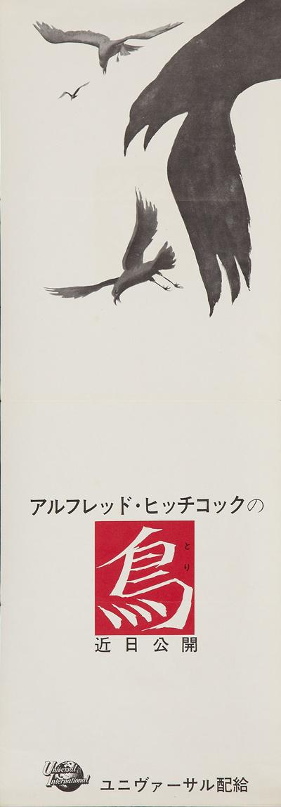 Imagenes cinéfilas - Página 8 08-The-Birds-Universal--1963