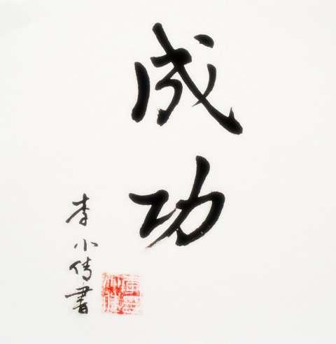 Vous aimez la calligraphie?? Sfxschenggong