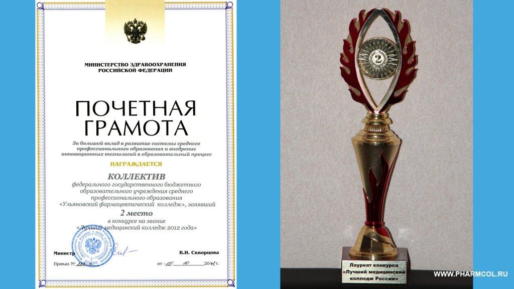 ГБОУ СПО «Ульяновский фармацевтический колледж» Министерства здравоохранения РФ 1354686659_rr0