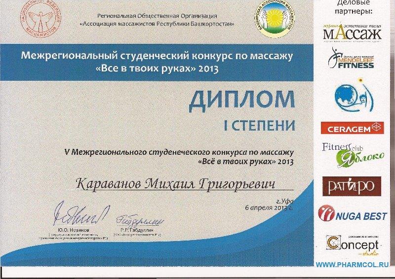 ГБОУ СПО «Ульяновский фармацевтический колледж» Министерства здравоохранения РФ 1365399219_gramoty0003