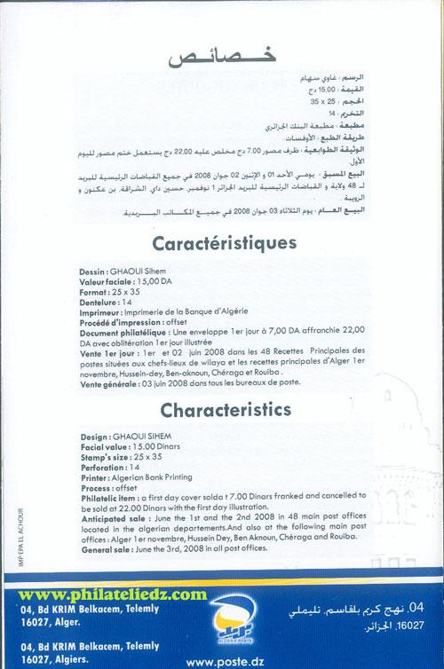 Emission 06/2008  L'ENFANT ET LES NOUVELLES TECHNOLOGIES Noticenfant