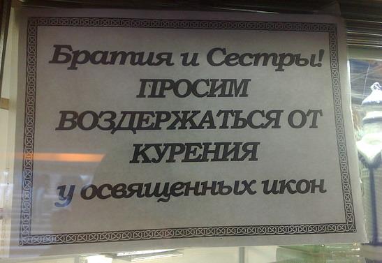 Смешинки на тему христинства 1259162022_svyatoj_yumor-3